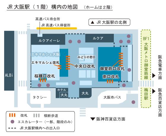 JR大阪駅1階の簡略した構内図